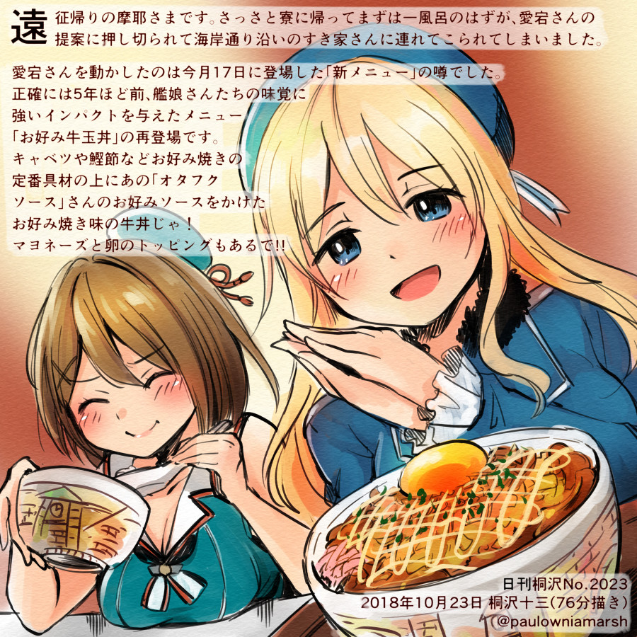 2girls :d ^_^ atago_(kantai_collection) bare_shoulders beret blonde_hair blue_eyes blue_hat blush breasts brown_hair closed_eyes closed_eyes colored_pencil_(medium) commentary_request dated food gyuudon hair_between_eyes hair_ornament hat holding holding_spoon kantai_collection kirisawa_juuzou large_breasts long_hair long_sleeves maya_(kantai_collection) multiple_girls numbered open_mouth remodel_(kantai_collection) short_hair sleeveless smile spoon traditional_media translation_request twitter_username x_hair_ornament