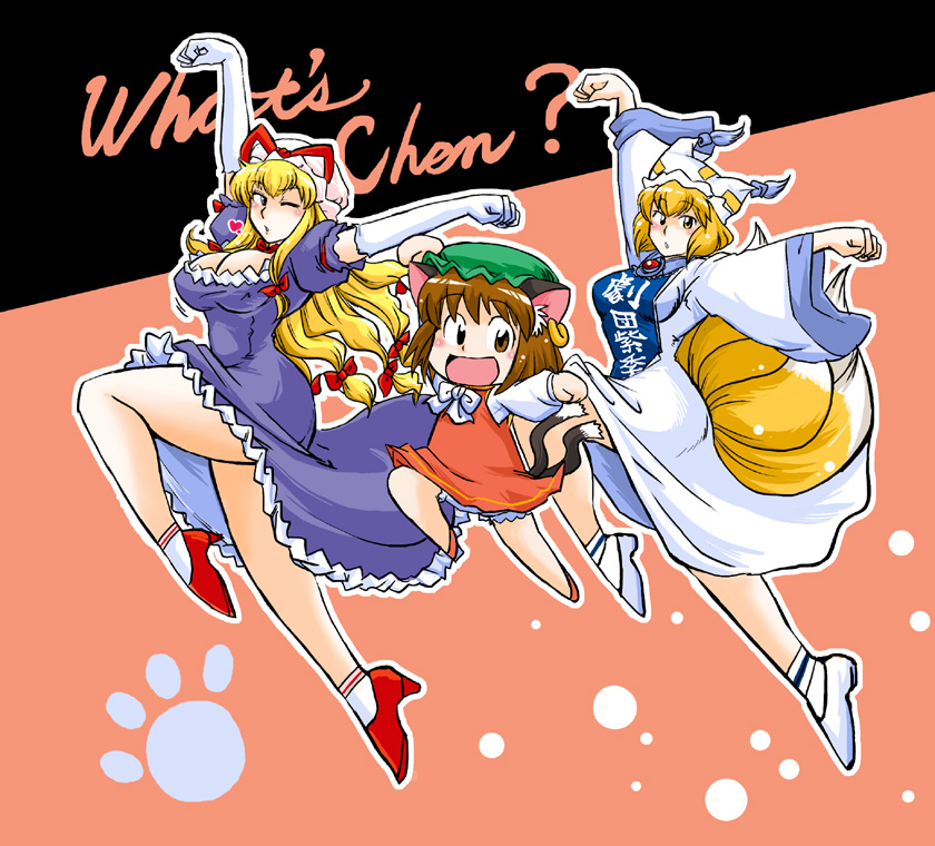 azuki_osamitsu blonde_hair breasts brown_eyes brown_hair chen chibi dress earrings elbow_gloves gloves hair_ribbon hat heart high_heels jewelry long_hair multiple_girls multiple_tails musical parody paw_print purple_eyes ribbon shoes short_hair shouzu_choukou tail touhou what's_michael what's_michael wink yakumo_ran yakumo_yukari yellow_eyes