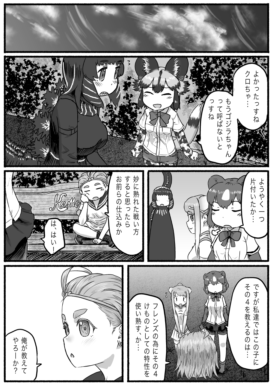 5girls =3 ^_^ african_wild_dog_(kemono_friends) ahoge animal_ears bear_ears brown_bear_(kemono_friends) circlet closed_eyes closed_eyes comic crossover dog_ears dog_tail earrings eyebrows_visible_through_hair flying_sweatdrops godzilla godzilla_(series) golden_snub-nosed_monkey_(kemono_friends) greyscale hair_slicked_back head_rest highres jewelry kemono_friends kishida_shiki leotard long_sleeves looking_at_another monkey_ears monochrome multiple_girls no_pants open_mouth original personification shin_godzilla shirt short_hair short_over_long_sleeves short_sleeves shorts sigh sitting skirt smile standing tail translation_request |d