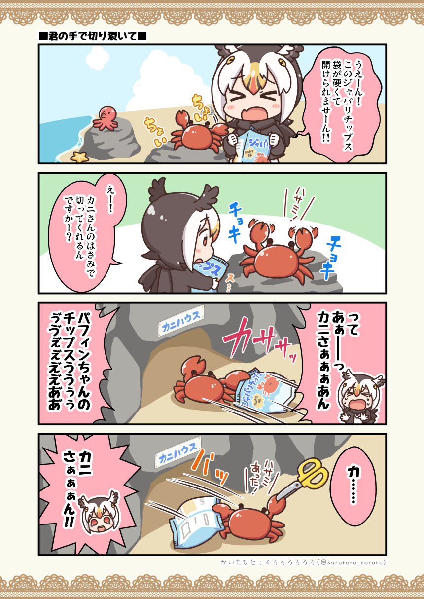>_< atlantic_puffin_(kemono_friends) bird_wings black_hair blonde_hair blush chibi chibi_inset chips comic commentary_request crab crying eyebrows_visible_through_hair fang food gloves head_wings highres jacket kemono_friends kurororo_rororo long_sleeves multicolored_hair octopus redhead scarf scissors short_hair sweatdrop translation_request white_hair wings