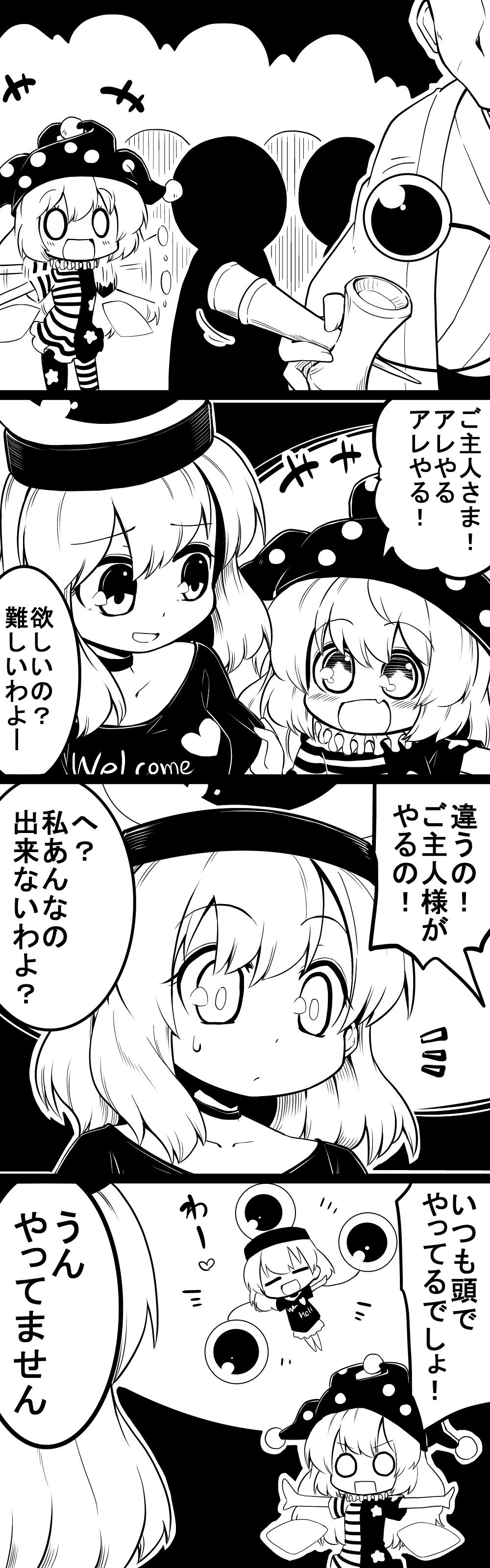 +++ 0_0 1boy 2girls 4koma absurdres american_flag_dress american_flag_legwear ball bangs blank_eyes choker clothes_writing clownpiece comic eyebrows eyebrows_visible_through_hair futa_(nabezoko) greyscale hat hecatia_lapislazuli highres imagining japanese_clothes jester_cap kendama long_hair monochrome multiple_girls o_o open_mouth outstretched_arms polos_crown shirt sleeve_tug smile sparkling_eyes spread_arms star sweatdrop t-shirt touhou toy translation_request wings