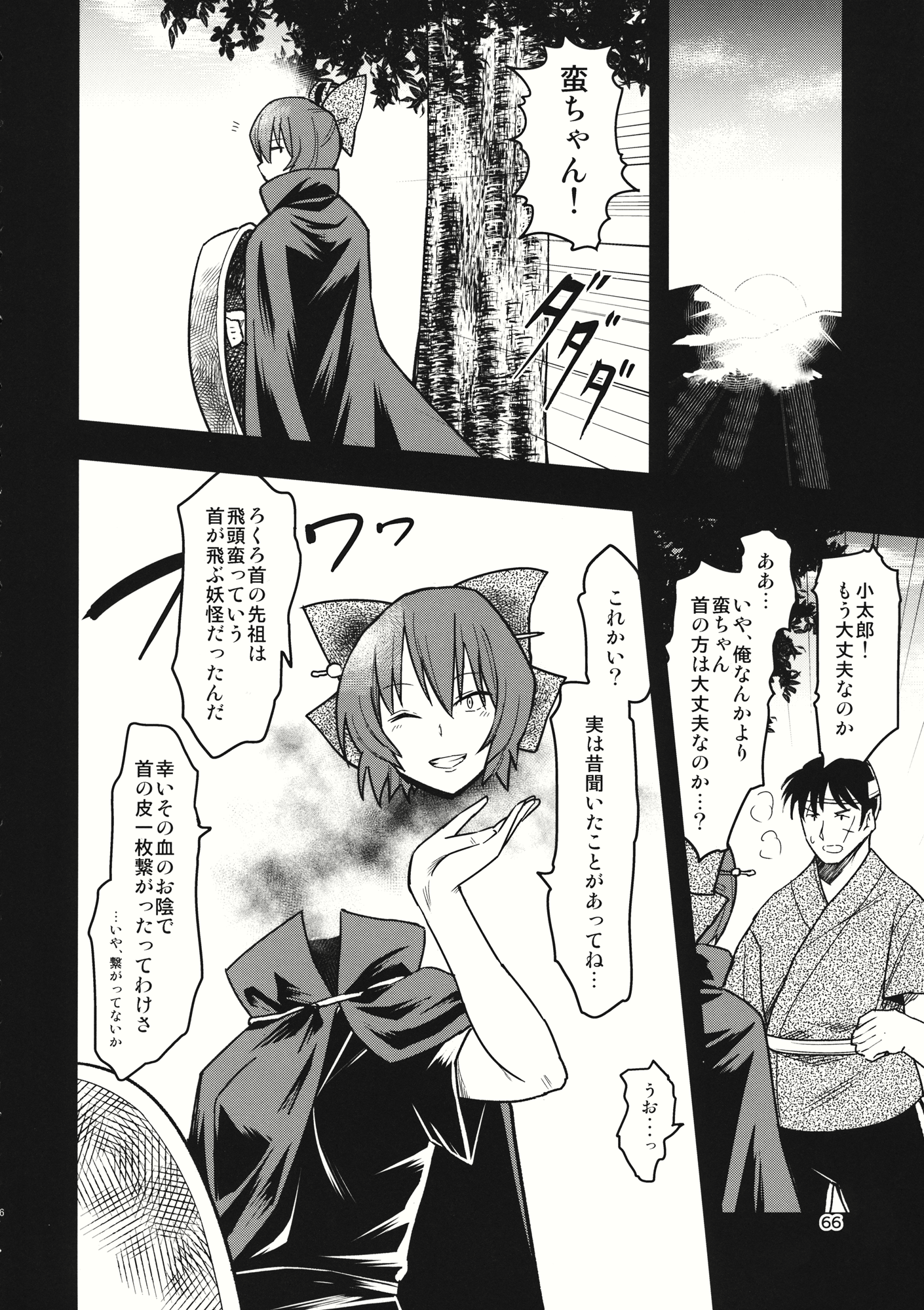 1boy 1girl ajirogasa bandage bow cape comic floating_head greyscale hair_bow hair_ornament hairpin hat highres japanese_clothes kimono monochrome page_number sekibanki shirt short_hair short_sleeves touhou translation_request urin