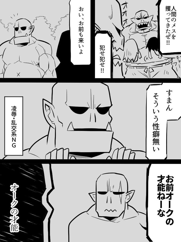 2boys carrying_under_arm comic commentary_request greyscale jin_(mugenjin) monochrome multiple_boys navel no_shirt orc original outdoors pointy_ears scar scar_across_eye sharp_teeth shorts teeth translation_request tusks