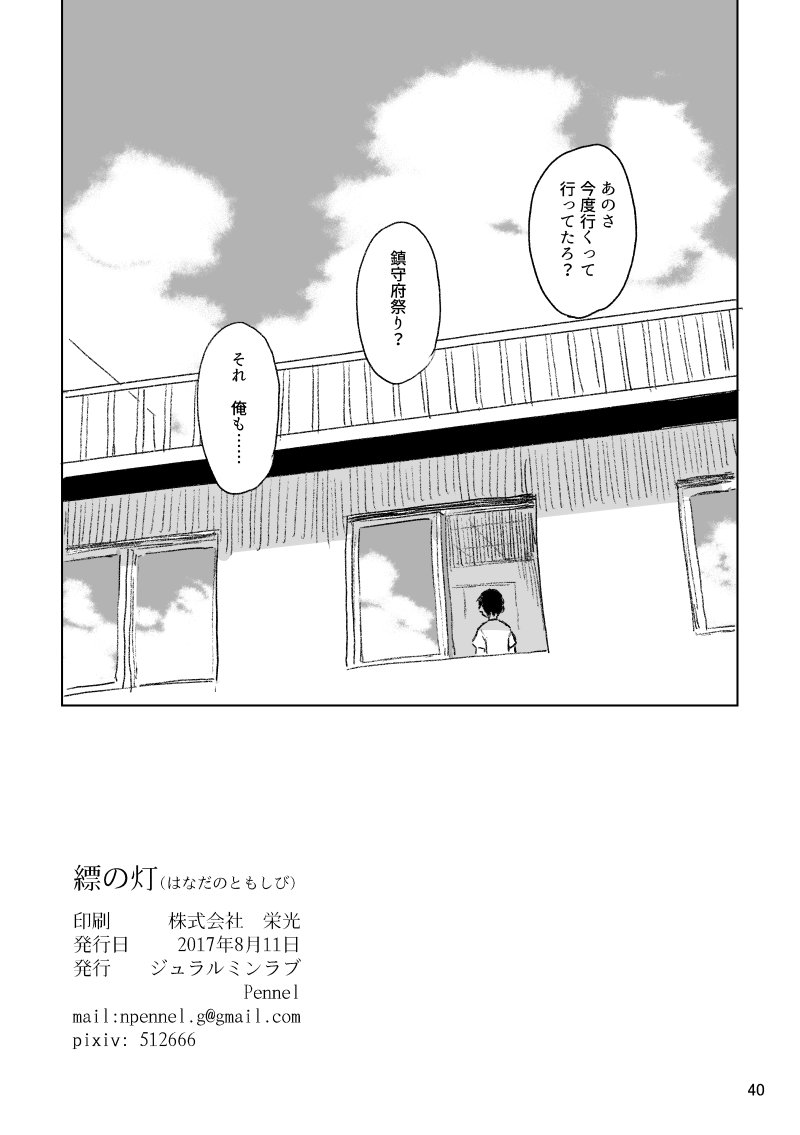 1boy building clouds cloudy_sky comic kantai_collection monochrome nathaniel_pennel railing shirt short_hair sky t-shirt translation_request window