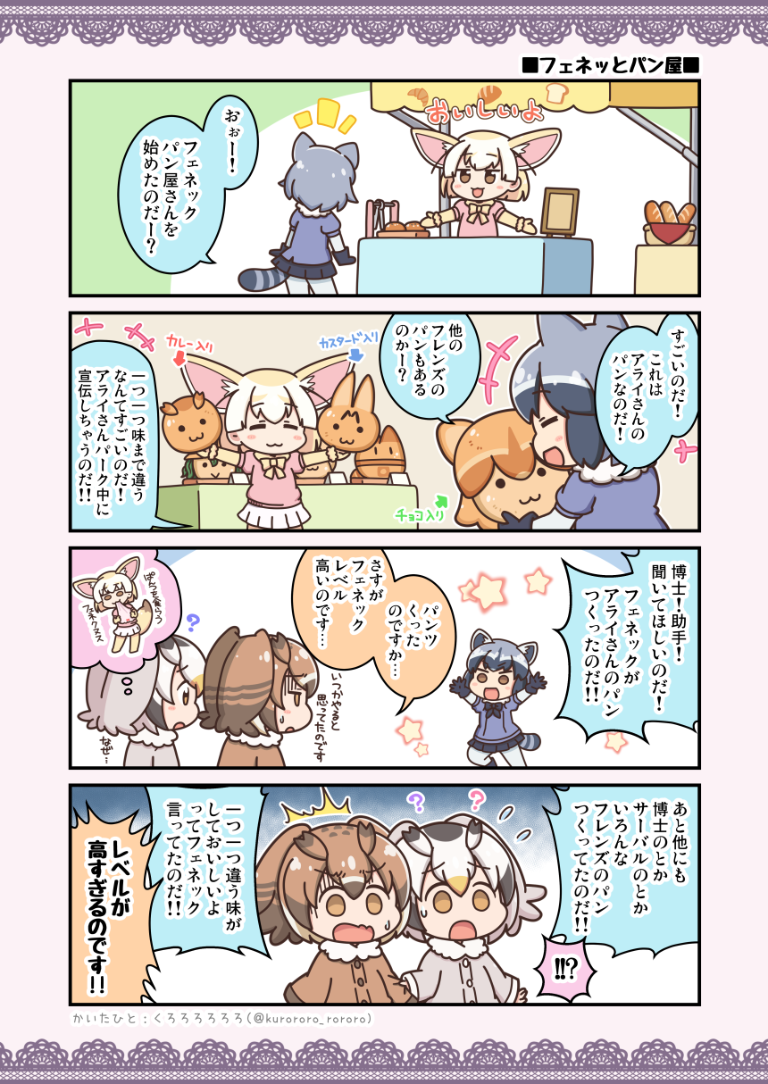 4girls :3 animal_ears bird_wings blonde_hair bow bowtie brown_hair coat comic commentary_request elbow_gloves eurasian_eagle_owl_(kemono_friends) fennec_(kemono_friends) fox_ears fox_tail fur_collar fur_trim gloves grey_hair head_wings highres kemono_friends kurororo_rororo long_sleeves multicolored_hair multiple_girls northern_white-faced_owl_(kemono_friends) owl_ears pantyhose pleated_skirt puffy_short_sleeves puffy_sleeves raccoon_ears raccoon_tail short_hair short_sleeves skirt sweatdrop tail translation_request white_hair wings