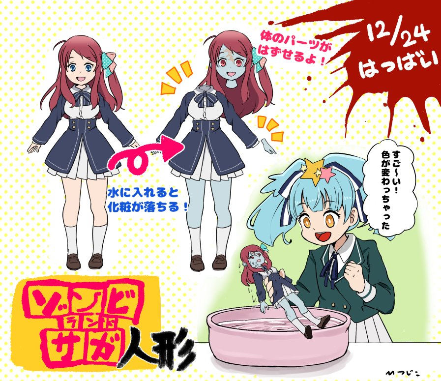 2girls :d ahoge artist_name bangs blazer blue_eyes blue_hair blue_ribbon blue_skin bow bowtie clenched_hand copyright_name detachable doll eyebrows_visible_through_hair hair_bow hair_ornament hoshikawa_lily jacket loafers long_hair long_sleeves looking_at_viewer minamoto_sakura multiple_girls open_mouth polka_dot polka_dot_background red_eyes redhead ribbon scar school_uniform shoes skirt smile socks star star_hair_ornament swept_bangs table tub two_side_up water white_legwear white_skirt yellow_eyes zombie zombie_land_saga