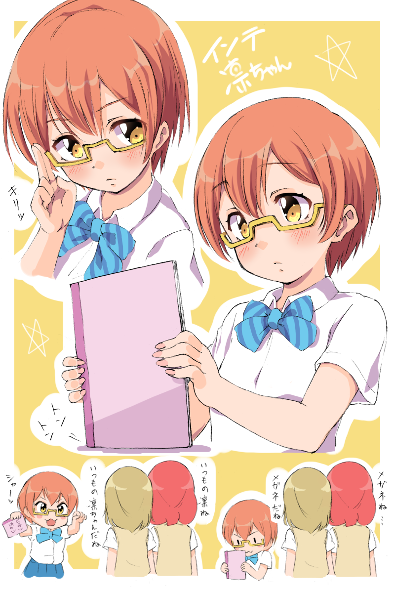 3girls :3 :d adjusting_eyewear bespectacled blue_neckwear blue_shirt blush blush_stickers book bow bowtie brown_hair collared_shirt frown glasses highres holding holding_book hoshizora_rin koizumi_hanayo looking_at_viewer love_live! love_live!_school_idol_project multiple_girls multiple_views nishikino_maki open_mouth orange_hair otonokizaka_school_uniform outline paw_pose redhead semi-rimless_eyewear sen_(sen0910) shirt short_hair short_sleeves smile star striped striped_neckwear sweater_vest translation_request under-rim_eyewear v-shaped_eyebrows white_outline white_shirt yellow-framed_eyewear yellow_background yellow_eyes |_|