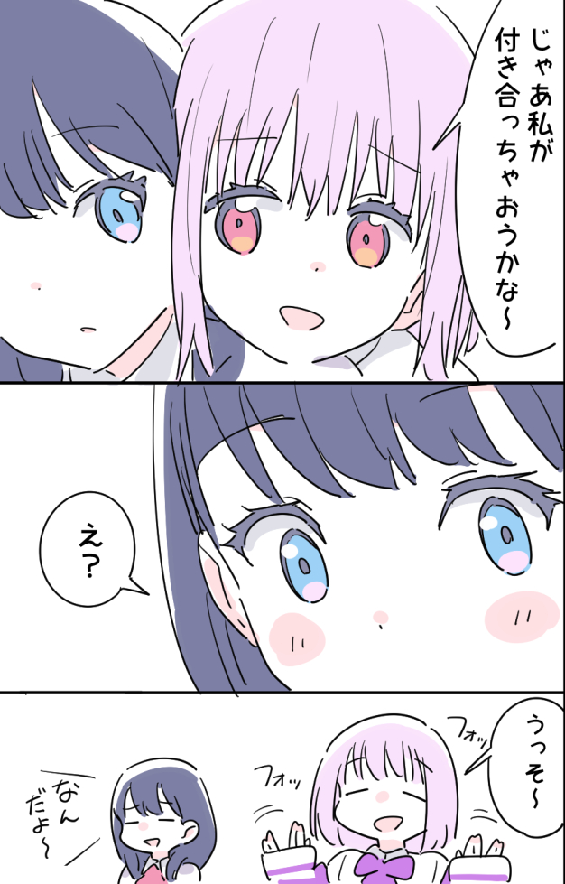 2girls bangs black_hair blue_eyes blush closed_eyes comic long_hair long_sleeves multiple_girls open_mouth pink_hair red_eyes shinjou_akane short_hair sleeves_past_wrists smile ssss.gridman takarada_rikka tonmoh translated upper_body