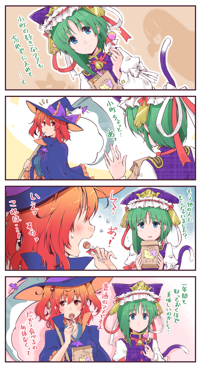 2girls 4koma bag bangs black_hat blue_eyes blush bow candy cat_tail comic commentary_request fake_tail food green_hair hair_between_eyes halloween_costume hat hat_bow highres holding holding_candy holding_scythe kitsune_maru lollipop medium_hair multiple_girls onozuka_komachi paper_bag purple_bow red_eyes redhead scythe shiki_eiki smile sweat tail tongue tongue_out touhou translation_request upper_body witch_hat