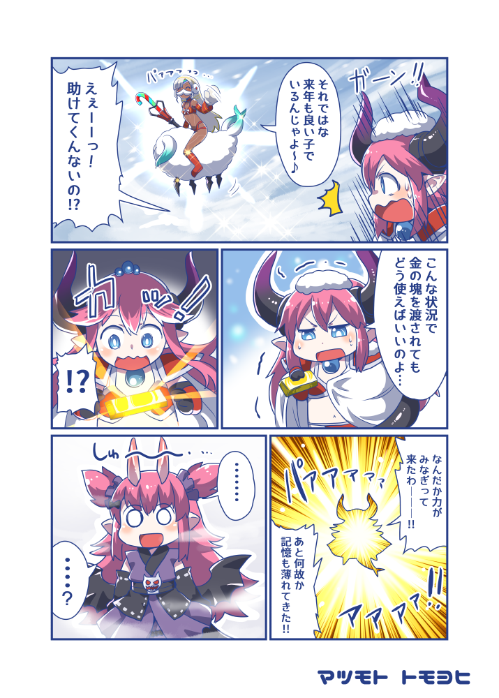 !? ... 2girls ? altera_(fate) altera_the_santa angry artist_name bikini bikini_around_one_leg bikini_bottom bikini_top blank_eyes blonde_hair blue_eyes boots candy candy_cane cape chibi closed_eyes comic commentary_request dragon_horns dragon_tail elizabeth_bathory_(brave)_(fate) elizabeth_bathory_(fate)_(all) elizabeth_bathory_(halloween)_(fate) fake_facial_hair fake_mustache fate/grand_order fate_(series) flying food glowing gold_bar hair_between_eyes horns japanese_clothes long_hair mittens multiple_girls navel oni_horns open_mouth pink_hair red_bikini riding sheep short_twintails skull_belt sleeveless snow spoken_ellipsis spoken_interrobang spoken_question_mark staff surprised sweatdrop swimsuit tail tomoyohi transformation translation_request twintails wide-eyed wings