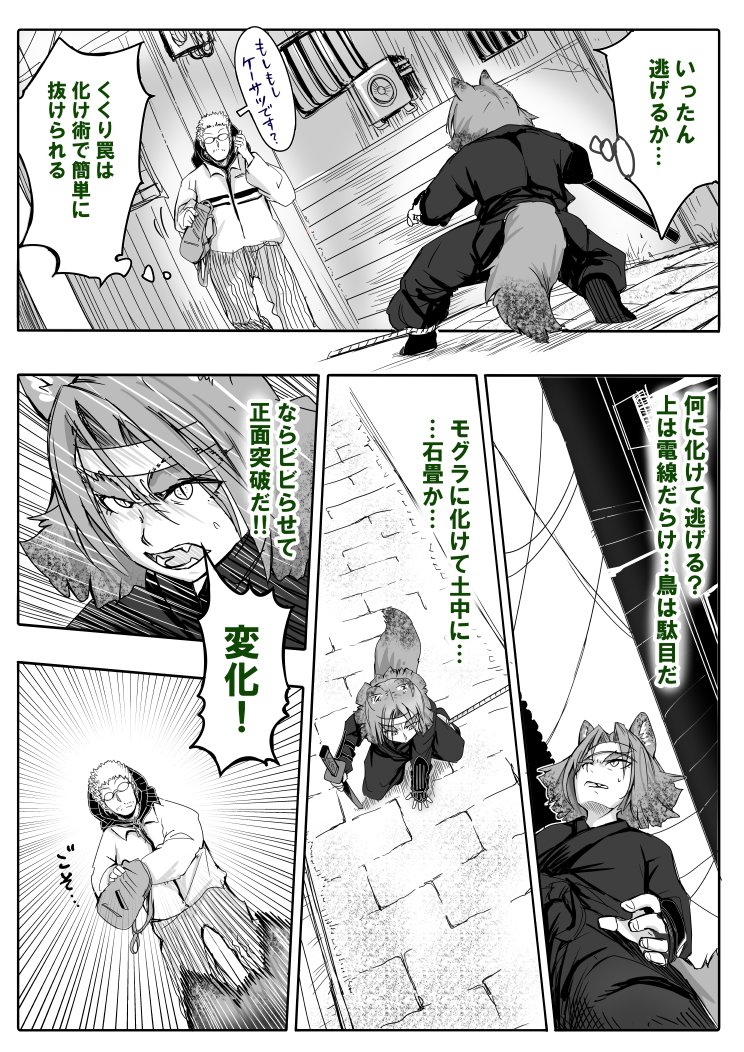 1boy 1girl animal_ears backpack backpack_removed bag blonde_hair comic commentary_request doitsuken eyebrows_visible_through_hair facial_hair fangs glasses greyscale headband jacket monochrome mustache ninja ninjatou original raccoon_ears raccoon_tail rope short_hair snare tail translation_request trapp weapon