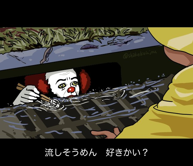 2boys chopsticks commentary_request facepaint food georgie_denbrough holding it_(stephen_king) multiple_boys nagashi_soumen noodles parody pennywise redhead sewer sewer_grate shake-o soumen translated twitter_username yellow_eyes