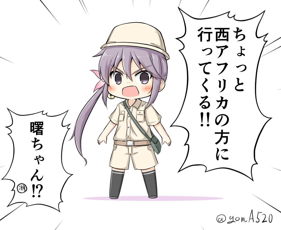 1girl akebono_(kantai_collection) alternate_costume bag bell black_legwear brown_shorts bucket_hat chibi commentary_request emphasis_lines flower full_body goma_(yoku_yatta_hou_jane) hair_bell hair_flower hair_ornament hat jingle_bell kantai_collection long_hair looking_at_viewer open_mouth purple_hair shorts side_ponytail simple_background solo standing thigh-highs translation_request twitter_username very_long_hair violet_eyes white_background