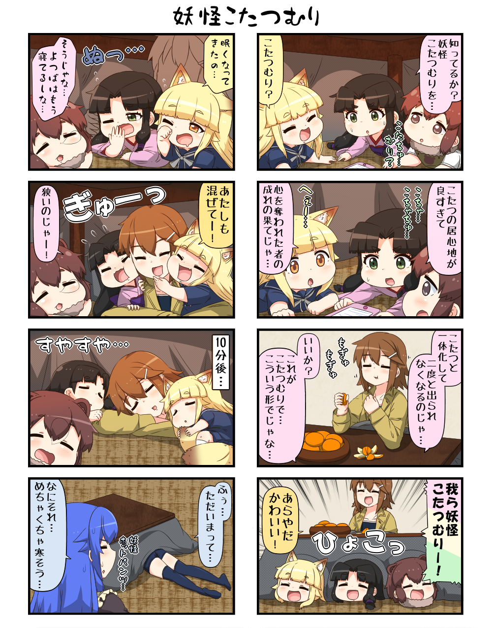 4koma 5girls animal_ears bangs basket black_hair blonde_hair blue_hair blunt_bangs brown_eyes brown_hair cellphone cheek_press chibi closed_eyes coat comic commentary_request danyotsuba_(yuureidoushi_(yuurei6214)) dress eating eyebrows_visible_through_hair food fox_ears fox_tail fruit fur_collar green_eyes hair_between_eyes hair_ornament hairclip hand_to_own_mouth highres holding holding_food japanese_clothes kimono kotatsu long_hair long_sleeves mandarin_orange multiple_girls multiple_tails nose_bubble one_eye_closed onizuka_ao open_mouth original phone raccoon_ears reiga_mieru rubbing_eyes shiki_(yuureidoushi_(yuurei6214)) short_sleeves shorts sleeping smartphone smile sweatdrop table tail tail_hug tatami tenko_(yuureidoushi_(yuurei6214)) thigh-highs translation_request under_kotatsu under_table wide-eyed wide_sleeves yawning yellow_eyes youkai yuureidoushi_(yuurei6214)