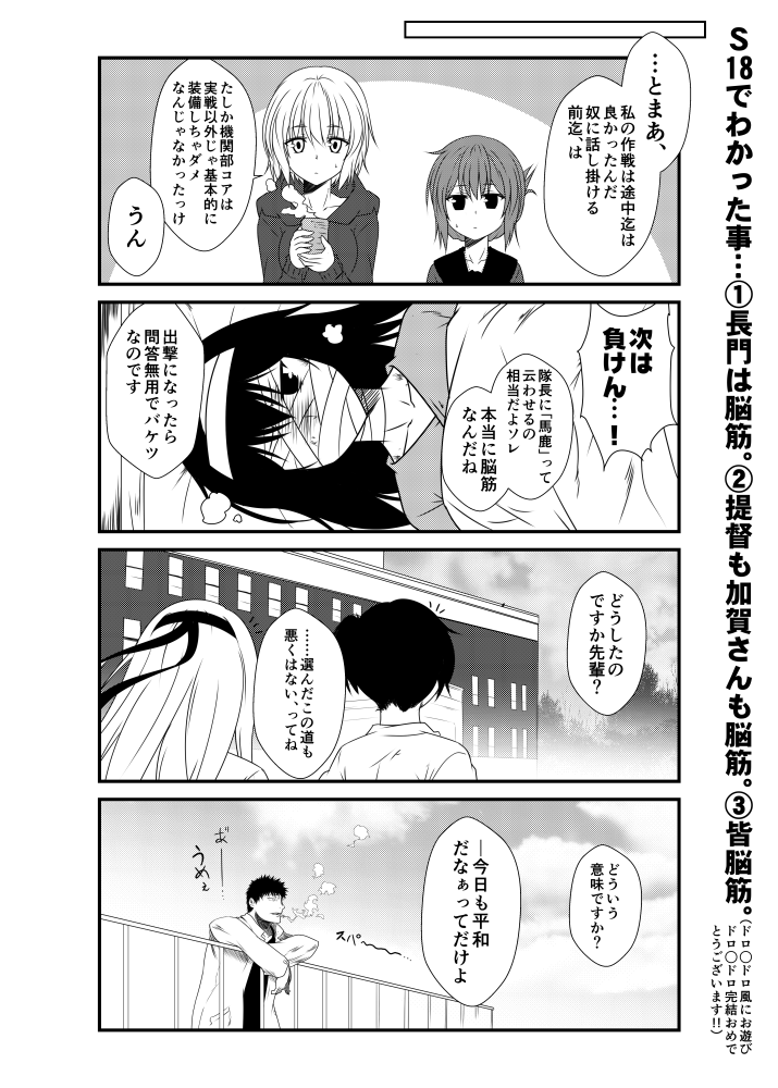4koma bandage bandaged_head bandages bangs comic commentary_request cup dog_tags folded_ponytail greyscale hayase_ruriko_(yua) holding holding_cup hood hood_down inazuma_(kantai_collection) jitome kaga_(kantai_collection) kamio_reiji_(yua) kantai_collection leaning_on_rail long_hair monochrome nagato_(kantai_collection) parka rooftop short_hair shoukaku_(kantai_collection) side_ponytail sidelocks smoking spiky_hair steam sweatdrop translation_request yua_(checkmate)