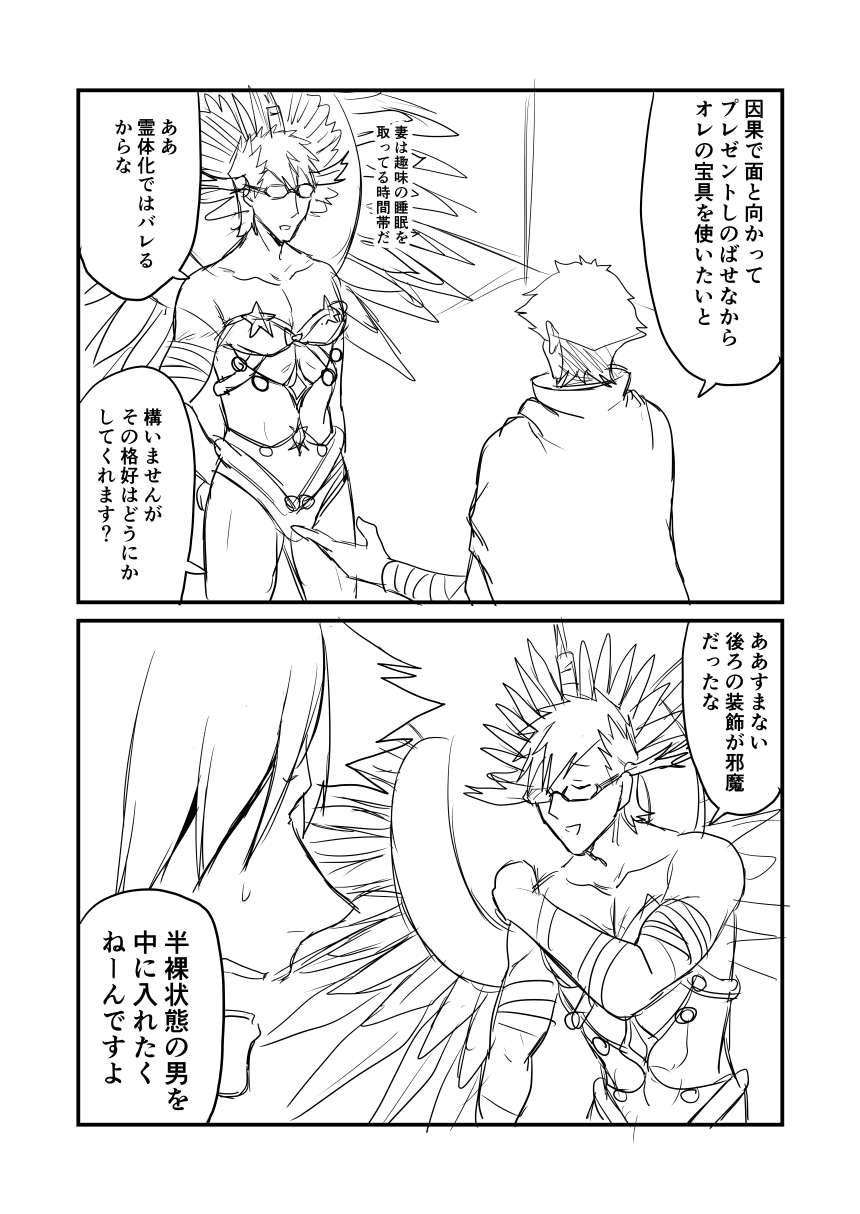 2boys 2koma bandage bandaged_arm bandages cloak comic commentary_request cosplay fate/grand_order fate_(series) glasses greyscale ha_akabouzu headdress highres monochrome multiple_boys ornament quetzalcoatl_(samba_santa)_(fate) quetzalcoatl_(samba_santa)_(fate)_(cosplay) robin_hood_(fate) sigurd_(fate/grand_order) translation_request you're_doing_it_wrong