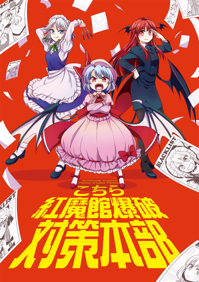 3girls angry apron arms_up ascot bat_wings black_footwear black_legwear black_skirt black_vest black_wings blue_eyes blue_hair bow cover cover_page crossed_arms demon_wings doujin_cover flandre_scarlet green_bow hair_bow hand_up hat head_wings high_heels holding holding_knife izayoi_sakuya kirisame_marisa knife koakuma legs_apart long_hair long_sleeves looking_at_viewer maid_headdress mikagami_hiyori mob_cap multiple_girls open_mouth pantyhose patchouli_knowledge pencil_skirt pink_hat pink_skirt red_background red_eyes red_footwear red_neckwear red_sash redhead remilia_scarlet salute sash shoes short_hair silver_hair skirt skirt_hold skirt_set smile socks standing touhou vest waist_apron white_legwear wings