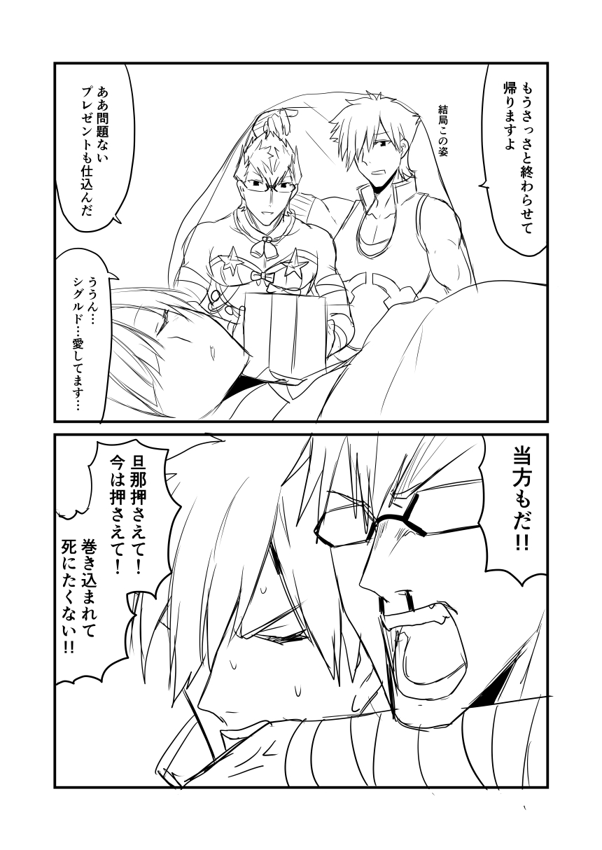 1girl 2boys 2koma bandage bandaged_arm bandages blood box brynhildr_(fate) cloak comic commentary_request cosplay fate/grand_order fate_(series) gift gift_box glasses greyscale ha_akabouzu hair_over_one_eye highres monochrome multiple_boys nosebleed quetzalcoatl_(samba_santa)_(fate) quetzalcoatl_(samba_santa)_(fate)_(cosplay) robin_hood_(fate) sigurd_(fate/grand_order) sleeping sleeveless spiky_hair sweat translation_request you're_doing_it_wrong