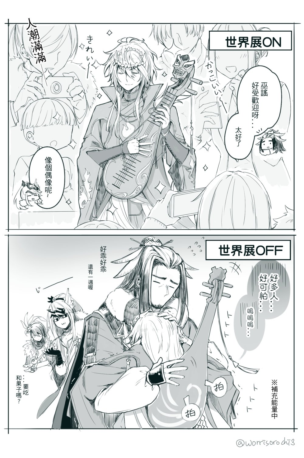 /\/\/\ :3 camera comic highres instrument lang_wu_yao lin_xue_ya long_hair monochrome music pipe playing_instrument sha_wu_sheng shang_bu_huan sparkle thunderbolt_fantasy translation_request twitter_username worrisorochi yin_lei_ling_ya