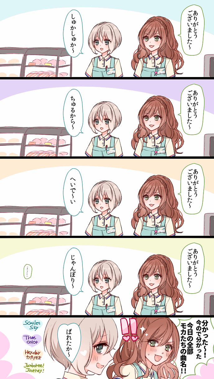 !! ... 2girls aoba_moka apron bang_dream! bangs blush brown_hair cashier chino_machiko collared_shirt comic convenience_store display_case green_eyes grey_hair heart highres imai_lisa long_hair multiple_girls name_tag shirt shop short_hair short_sleeves smile song_name sparkle spoken_ellipsis sweatdrop translation_request uniform