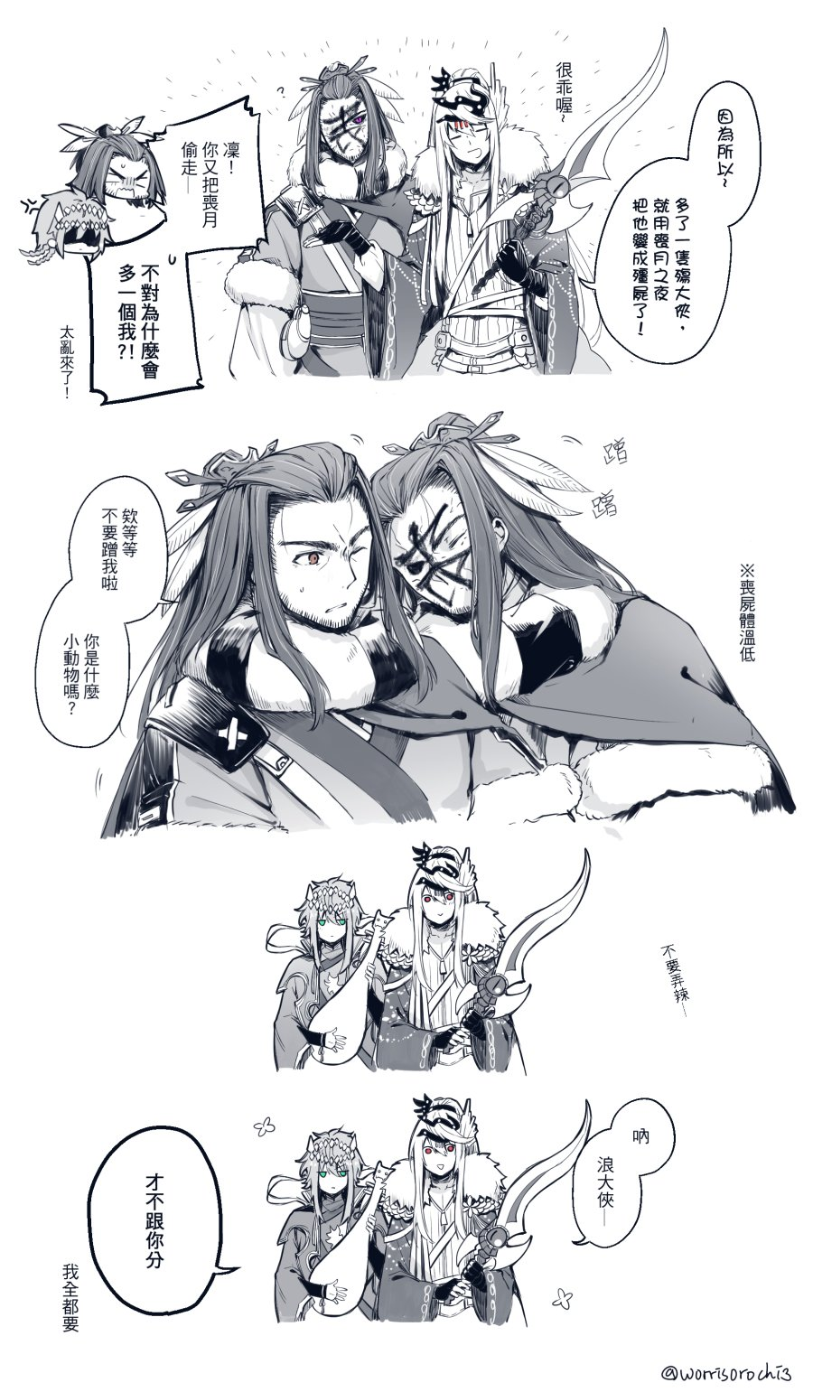 comic hair_ornament headwear highres instrument lang_wu_yao lin_xue_ya long_hair monochrome multiple_persona pipe shang_bu_huan sword thunderbolt_fantasy translation_request twitter_username weapon worrisorochi yin_lei_ling_ya