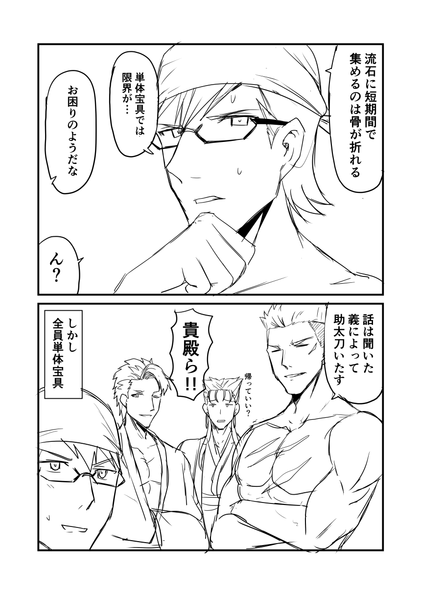 2koma 4boys bare_chest bathrobe closed_eyes comic commentary_request crossed_arms cu_chulainn_(fate/grand_order) earrings fate/grand_order fate_(series) fergus_mac_roich_(fate/grand_order) glasses greyscale ha_akabouzu highres jewelry lancelot_(fate/grand_order) lancer monochrome multiple_boys scar sigurd_(fate/grand_order) smile spiky_hair sweat tied_hair translation_request