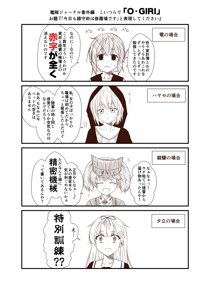 4girls 4koma blank_eyes comic commentary_request eyebrows_visible_through_hair folded_ponytail greyscale hair_between_eyes hair_flaps hair_ornament hairclip hayase_ruriko_(yua) hood hoodie inazuma_(kantai_collection) kantai_collection long_hair monochrome multiple_girls ryuujou_(kantai_collection) short_hair smile sweatdrop translation_request visor_cap yua_(checkmate) yuudachi_(kantai_collection)