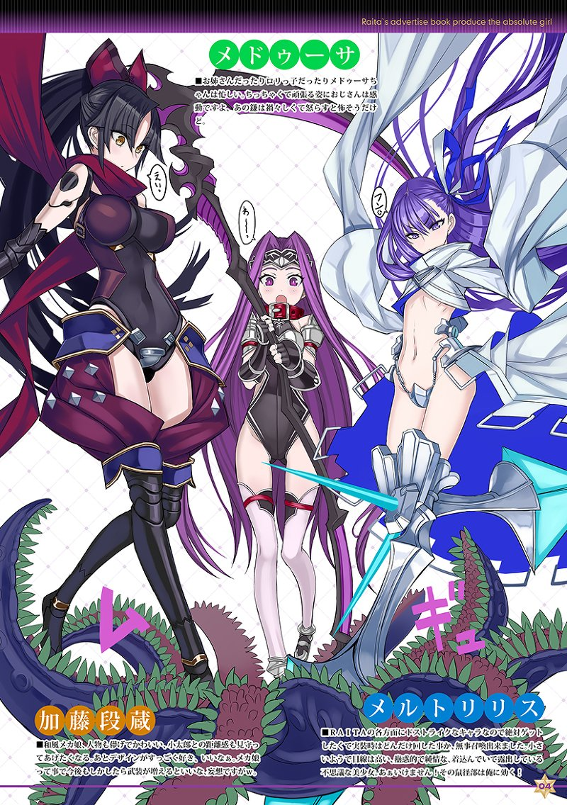 3girls armor armored_boots bangs black_hair boots breasts collar covered_navel crotch_plate eyebrows_visible_through_hair fate/grand_order fate_(series) flat_chest gloves hair_ribbon honjou_raita juliet_sleeves katou_danzou_(fate/grand_order) large_breasts long_hair long_sleeves medusa_(lancer)_(fate) meltlilith multiple_girls navel open_mouth ponytail puffy_sleeves purple_hair revealing_clothes ribbon rider robot_joints scarf spikes tentacle thigh-highs translation_request very_long_hair violet_eyes yellow_eyes