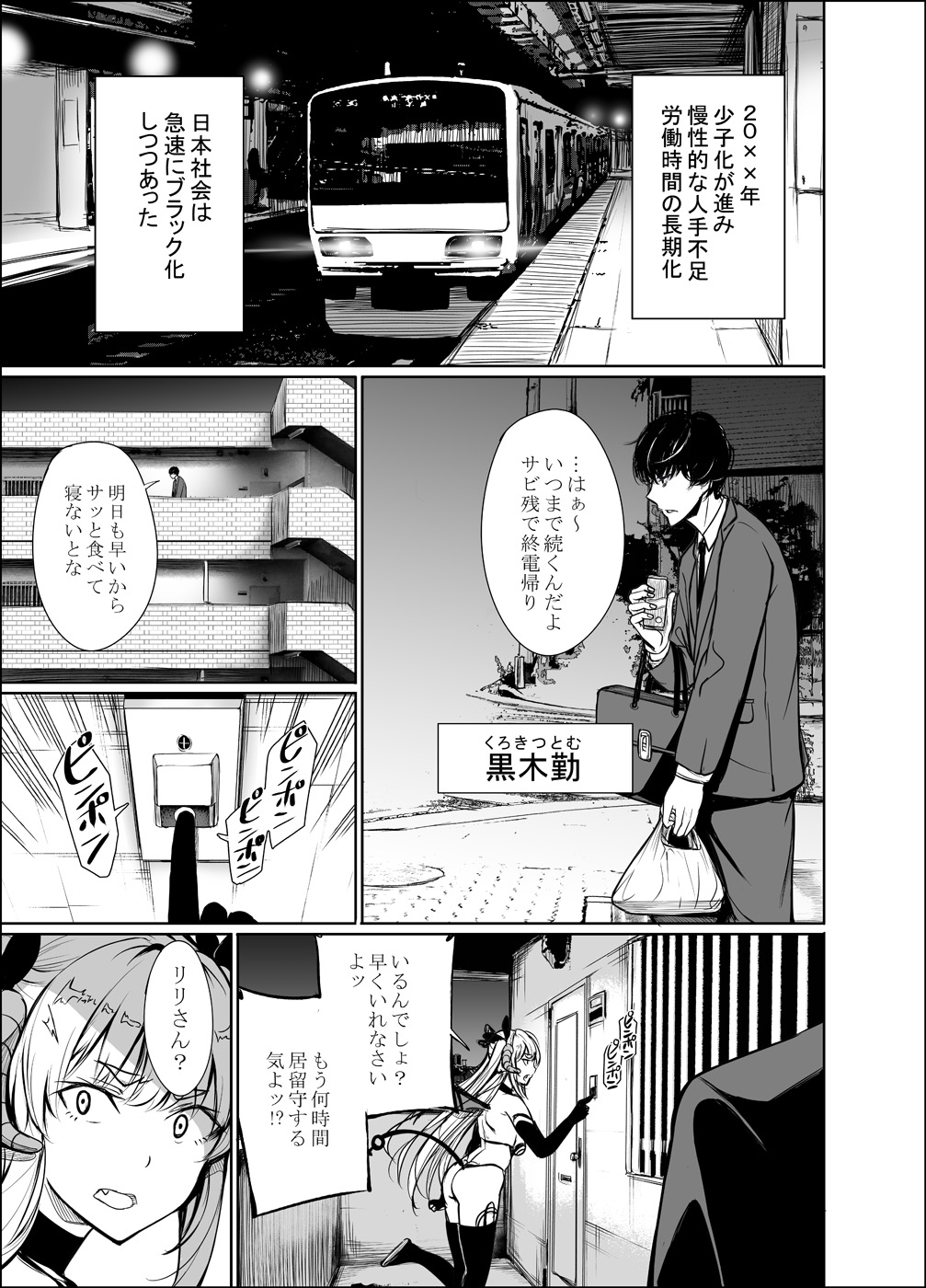 1boy 1girl bag boots briefcase can comic commentary demon_girl demon_horns demon_tail demon_wings doorbell eyebrows_visible_through_hair fang formal gentsuki greyscale ground_vehicle highres holding holding_bag holding_can horns kuroki_tsutomu lily_(gentsuki) monochrome necktie original plastic_bag pointy_ears revealing_clothes salaryman speech_bubble subway succubus suit tail thick_eyebrows thigh-highs thigh_boots train two_side_up wings