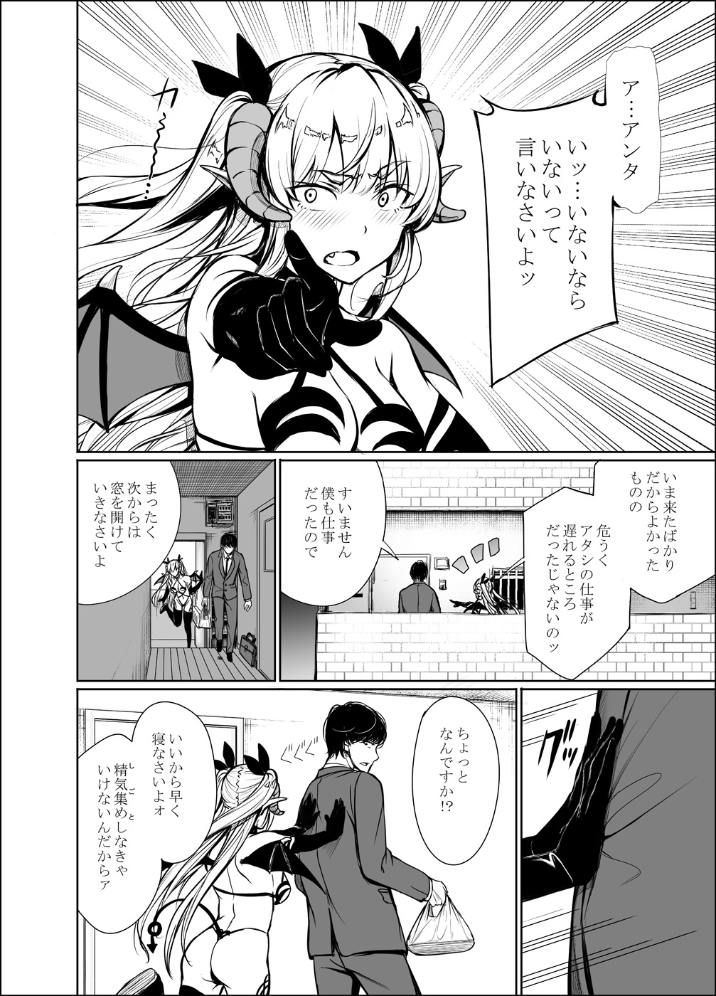 1boy 1girl bag blush boots briefcase comic demon_girl demon_horns demon_tail demon_wings emphasis_lines entrance eyebrows_visible_through_hair fang formal gentsuki greyscale hallway highres holding holding_bag horns kuroki_tsutomu lily_(gentsuki) monochrome notice_lines original plastic_bag pointing pointing_at_viewer pointing_finger pointy_ears revealing_clothes salaryman speech_bubble succubus suit tail thick_eyebrows thigh-highs thigh_boots two_side_up wings
