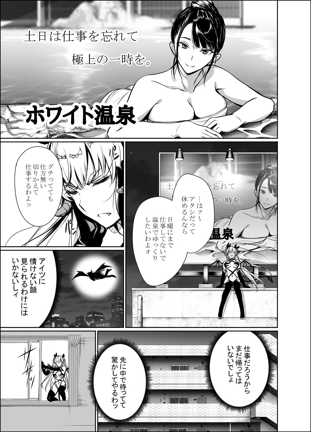 1girl 2girls billboard boots climbing comic commentary curtains demon_girl demon_horns demon_tail demon_wings eyebrows_visible_through_hair flying full_moon gentsuki greyscale hair_bun highres horns lily_(gentsuki) monochrome moon multiple_girls naked_towel onsen opening_window original pointy_ears revealing_clothes solo speech_bubble succubus tail thick_eyebrows thigh-highs thigh_boots towel two_side_up window wings