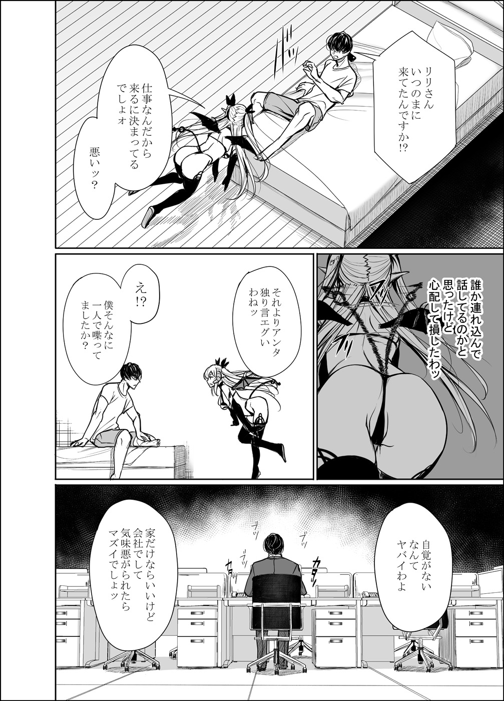 1boy 1girl bare_shoulders bed bedroom boots bow comic demon_girl demon_horns demon_tail demon_wings eyebrows_visible_through_hair formal gentsuki greyscale hair_bow highres horns kuroki_tsutomu lily_(gentsuki) long_hair monochrome on_bed original pointy_ears revealing_clothes salaryman shirt shorts sitting sitting_on_bed speech_bubble succubus suit t-shirt tail tail_wagging thick_eyebrows thigh-highs thigh_boots two_side_up wings wooden_floor