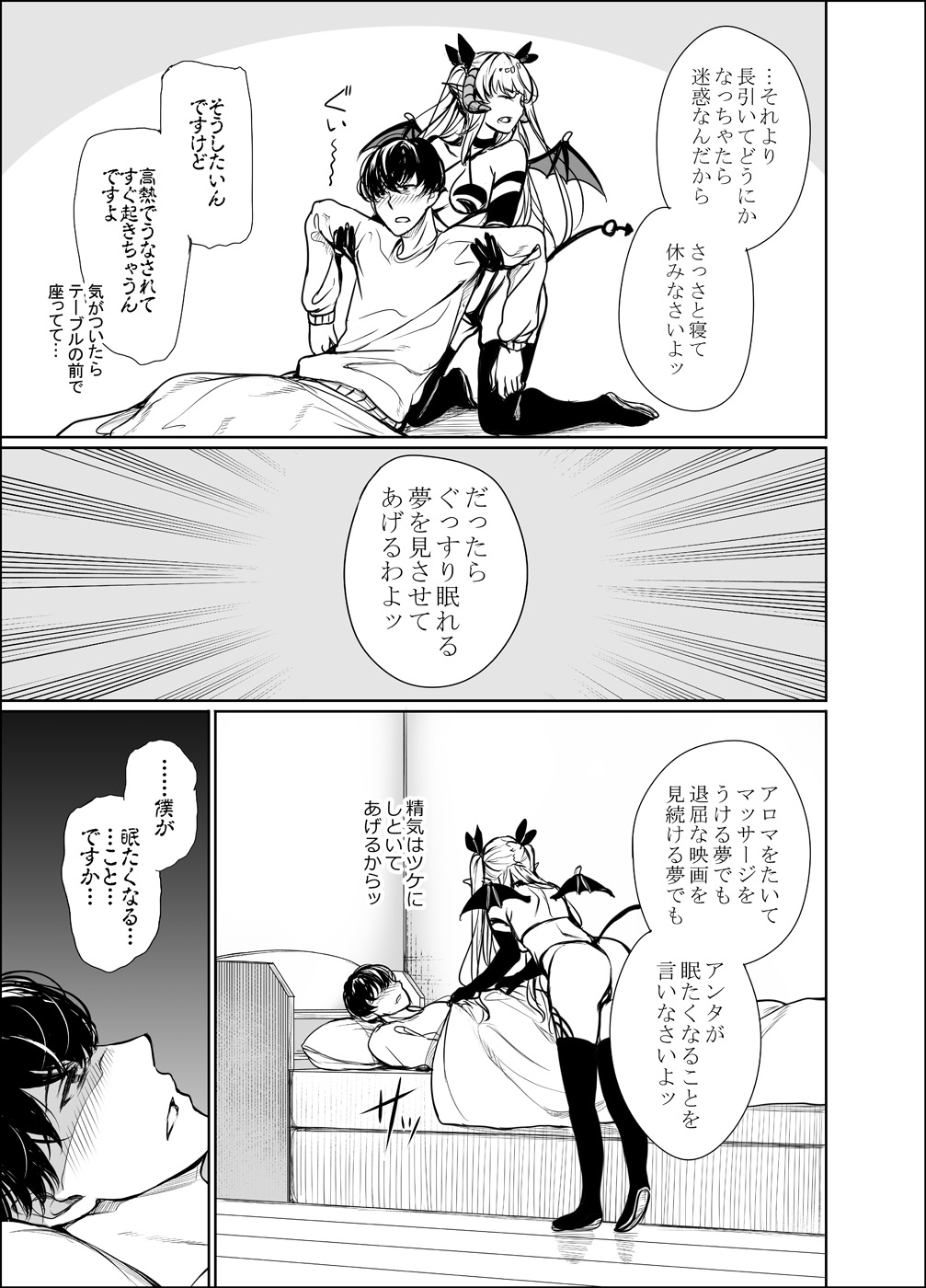 1boy 1girl bare_shoulders bed boots bow comic demon_girl demon_horns demon_tail demon_wings dragging emphasis_lines eyebrows_visible_through_hair gentsuki greyscale hair_bow highres horns kuroki_tsutomu lily_(gentsuki) long_hair monochrome original pointy_ears revealing_clothes shaded_face sick speech_bubble succubus sweatshirt tail thick_eyebrows thigh-highs thigh_boots two_side_up wings