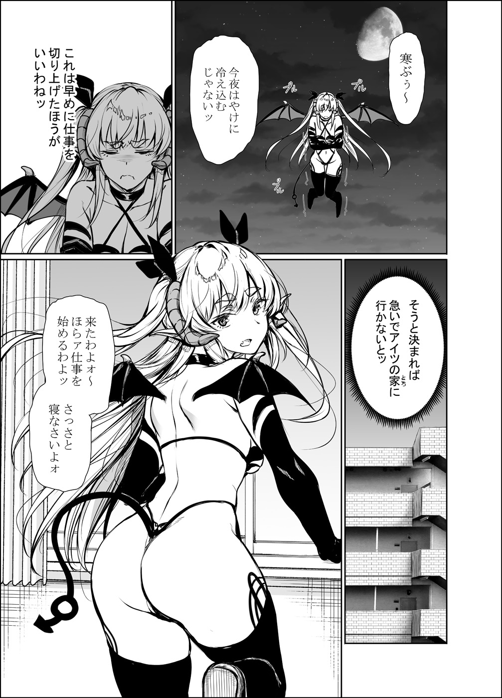 1girl ass bare_shoulders boots bow closed_eyes cold comic commentary demon_girl demon_horns demon_tail demon_wings eyebrows_visible_through_hair flying gentsuki greyscale hair_bow highres horns lily_(gentsuki) long_hair monochrome moon original pointy_ears revealing_clothes solo speech_bubble succubus tail thick_eyebrows thigh-highs thigh_boots trembling two_side_up wings