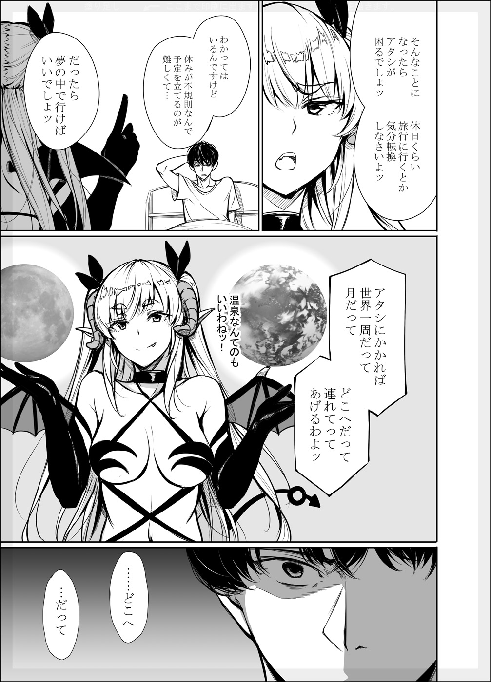 1boy 1girl comic demon_girl demon_horns demon_tail demon_wings earth eyebrows_visible_through_hair fang_out gentsuki greyscale highres horns index_finger_raised kuroki_tsutomu lily_(gentsuki) monochrome moon original pointy_ears revealing_clothes shaded_face speech_bubble succubus tail thick_eyebrows two_side_up wings