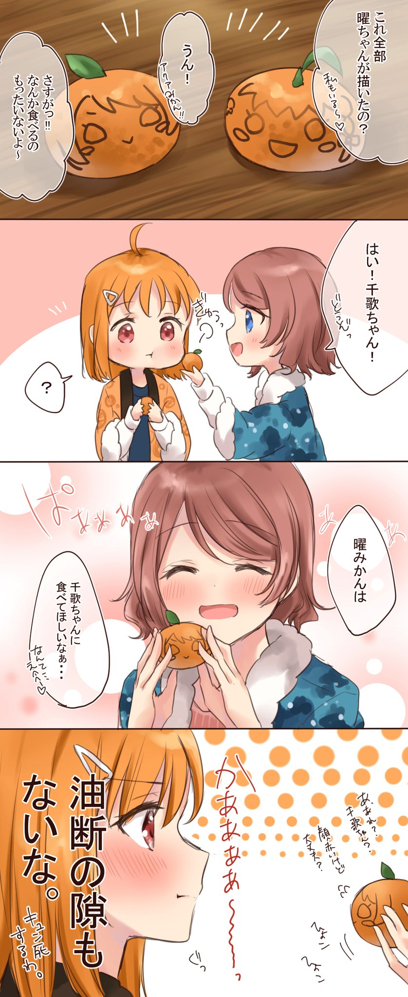 2girls 4koma :d :t ? ^_^ ahoge bangs blue_eyes blue_robe blush brown_hair bubble_background closed_eyes closed_eyes comic commentary_request drawing flying_sweatdrops food fruit fur_trim hair_ornament hairclip highres holding holding_food holding_fruit long_sleeves looking_at_another love_live! love_live!_sunshine!! mandarin_orange minori_748 multiple_girls notice_lines object_to_cheek open_mouth orange_hair orange_robe red_eyes robe short_hair smile spoken_question_mark takami_chika translation_request watanabe_you yuri