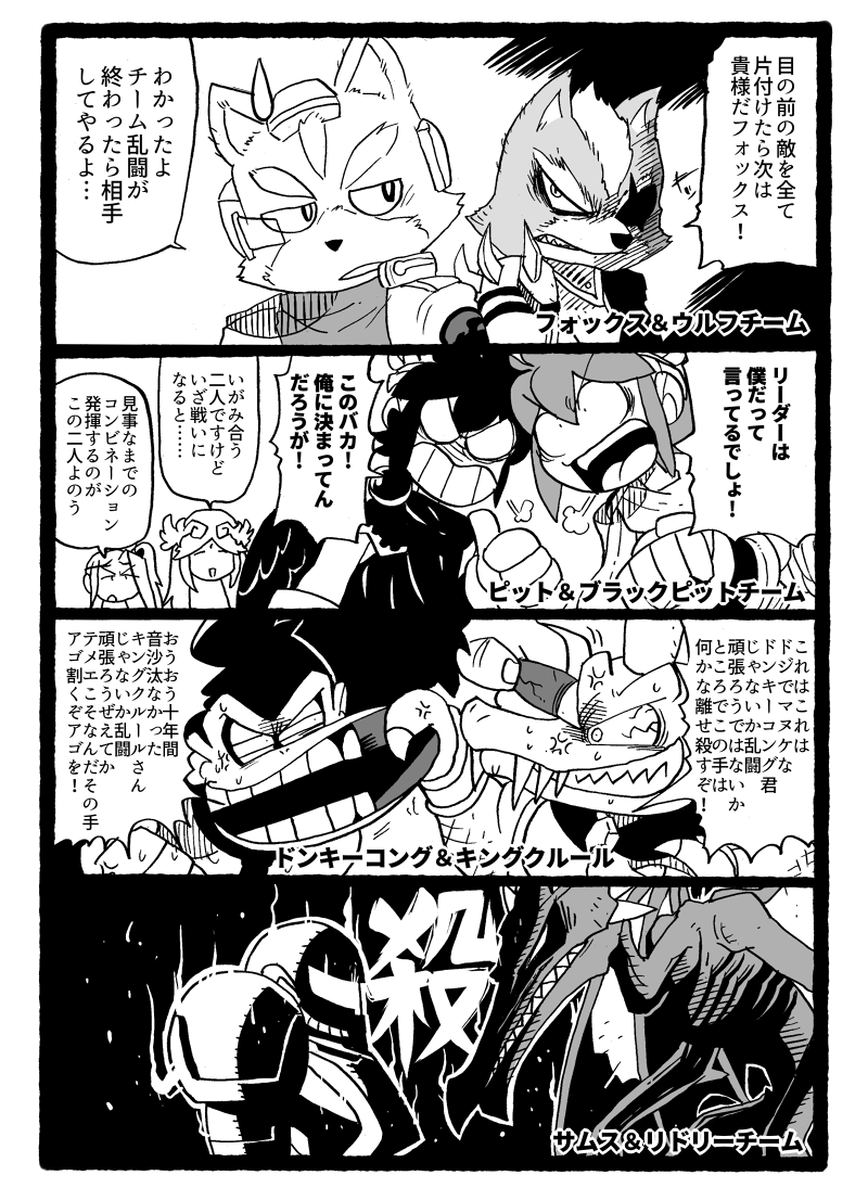 2girls 6+boys =3 anger_vein angry armor aura blank_eyes clenched_teeth comic dark_pit donkey_kong donkey_kong_(series) donkey_kong_country fox_mccloud full_armor greyscale kid_icarus king_k._rool looking_at_another metroid monochrome multiple_boys multiple_girls nintendo open_mouth palutena pit_(kid_icarus) power_armor rariatto_(ganguri) ridley samus_aran sharp_teeth spikes star_fox super_smash_bros. super_smash_bros._ultimate sweat sweatdrop teeth translation_request varia_suit wolf_o'donnell