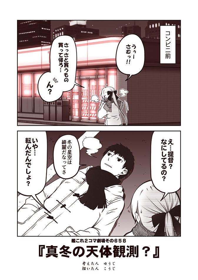 1boy 1girl 2koma admiral_(kantai_collection) akigumo_(kantai_collection) bow coat comic commentary_request convenience_store hair_bow kantai_collection kouji_(campus_life) ponytail shop translation_request