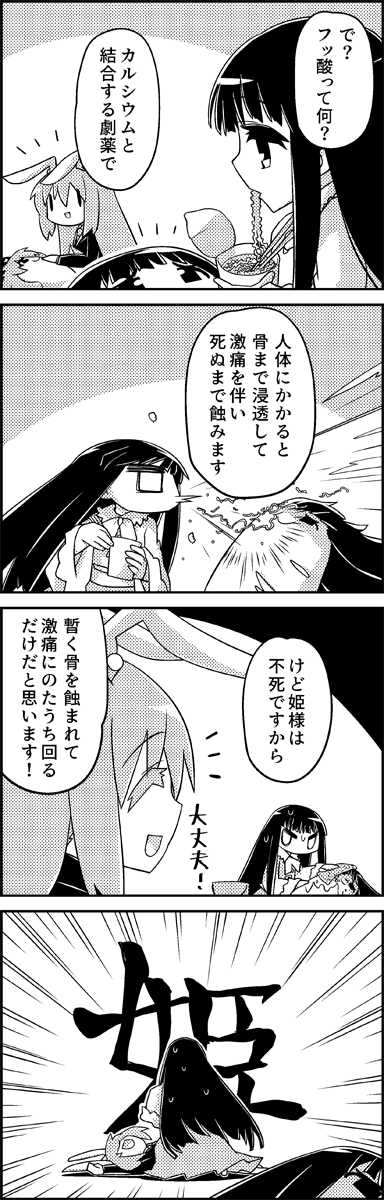4koma animal_ears chopsticks cloth comic commentary_request eating emphasis_lines food greyscale hand_on_another's_chest highres holding holding_chopsticks holding_food houraisan_kaguya in_the_face jacket junko_(touhou) lid long_sleeves lying monochrome necktie on_back rabbit_ears ramen reisen_udongein_inaba smile spit_take spitting sweat tani_takeshi touhou translation_request unconscious wide_sleeves wiping_face yukkuri_shiteitte_ne