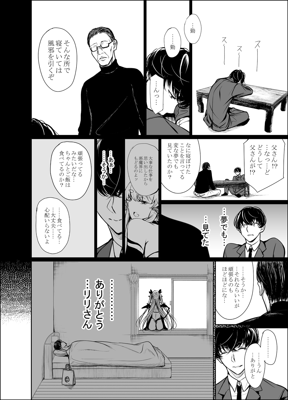 1girl 2boys bare_shoulders bow comic demon_girl demon_horns demon_tail dreaming elbow_gloves eyebrows_visible_through_hair formal gentsuki glasses gloves greyscale hair_bow highres horns kuroki_tsutomu lily_(gentsuki) long_hair monochrome multiple_boys necktie open_window original revealing_clothes salaryman sitting sleeping speech_bubble succubus suit sweater table tail tearing_up thick_eyebrows thigh-highs translation_request turtleneck turtleneck_sweater two_side_up window wooden_floor