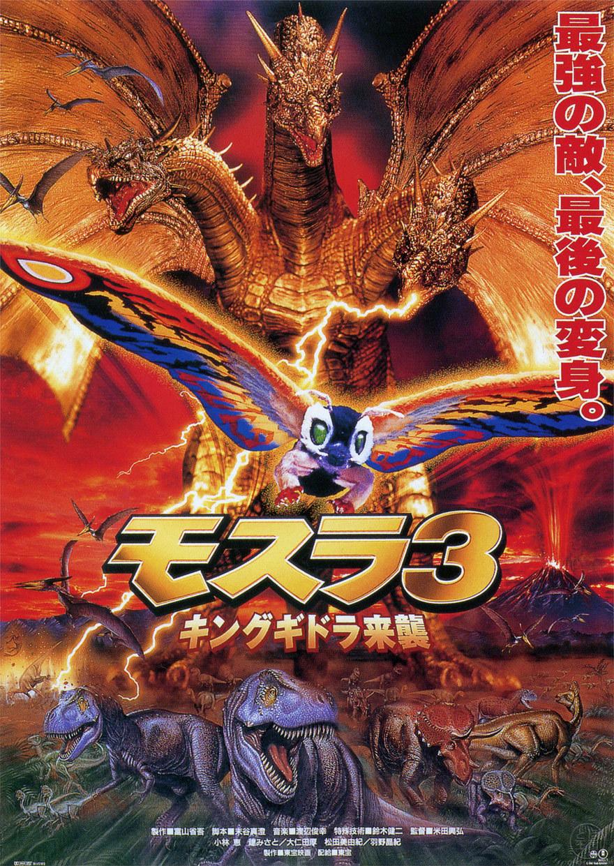 bug dinosaur highres insect king_ghidorah moth mothra movie_poster official_art stampede toho_(film_company) triceratops tyrannosaurus_rex