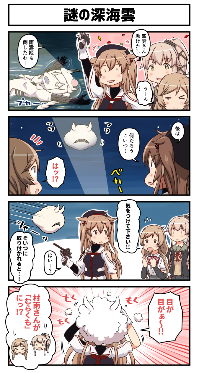 >_< 4girls 4koma @_@ abyssal_nimbus_hime asymmetrical_clothes beret black_serafuku braid brown_hair cannon comic confetti emphasis_lines flying_sweatdrops gloves hair_flaps hat heterochromia highres holding holding_weapon kantai_collection light_beam minegumo_(kantai_collection) motion_lines multiple_girls murasame_(kantai_collection) neck_ribbon neckerchief notice_lines o_o pink_hair pleated_skirt ponytail red_eyes red_neckwear remodel_(kantai_collection) ribbon school_uniform serafuku sharp_teeth shinkaisei-kan skirt speech_bubble teeth translation_request tsukemon twin_braids two_side_up weapon white_gloves yellow_eyes yura_(kantai_collection)