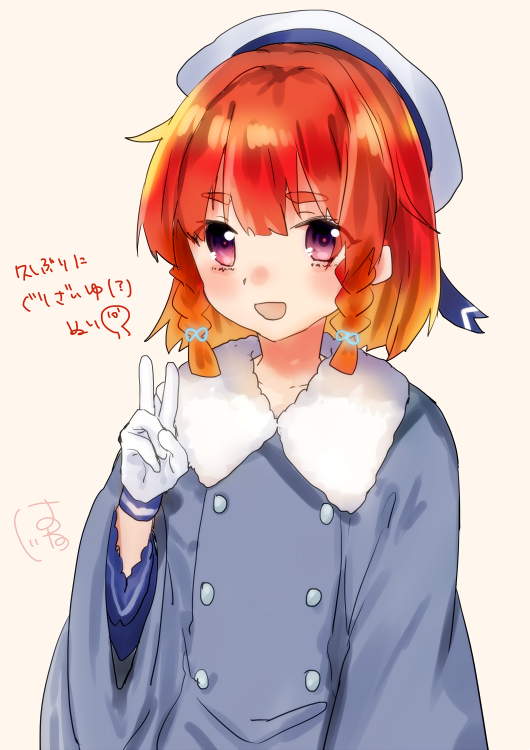 1girl :d bangs blue_coat blue_ribbon blush braid buttons coat collarbone commentary_request etorofu_(kantai_collection) gloves gradient_hair hair_ribbon hat hat_ribbon hatu_xxgoukan kantai_collection long_sleeves looking_at_viewer multicolored_hair open_mouth orange_hair redhead ribbon sailor_hat short_hair signature simple_background smile solo thick_eyebrows translation_request twin_braids upper_body v violet_eyes white_background white_gloves