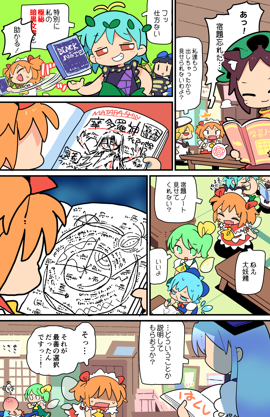 6+girls :3 aqua_hair back_scratcher black_hair blonde_hair blue_eyes blue_hair book bow brown_eyes butterfly_wings chen chestnut_mouth chuunibyou cirno comic daiyousei drawing eternity_larva fairy_wings fang giving_up_the_ghost gradient_hair green_eyes green_hair halo head_bump headdress highres homework ice ice_wings kamishirasawa_keine luna_child moyazou_(kitaguni_moyashi_seizoujo) multicolored_hair multiple_girls notebook orange_hair parody red_eyes shaded_face short_hair side_ponytail spoken_flower star_sapphire sunny_milk sweat touhou translation_request wings