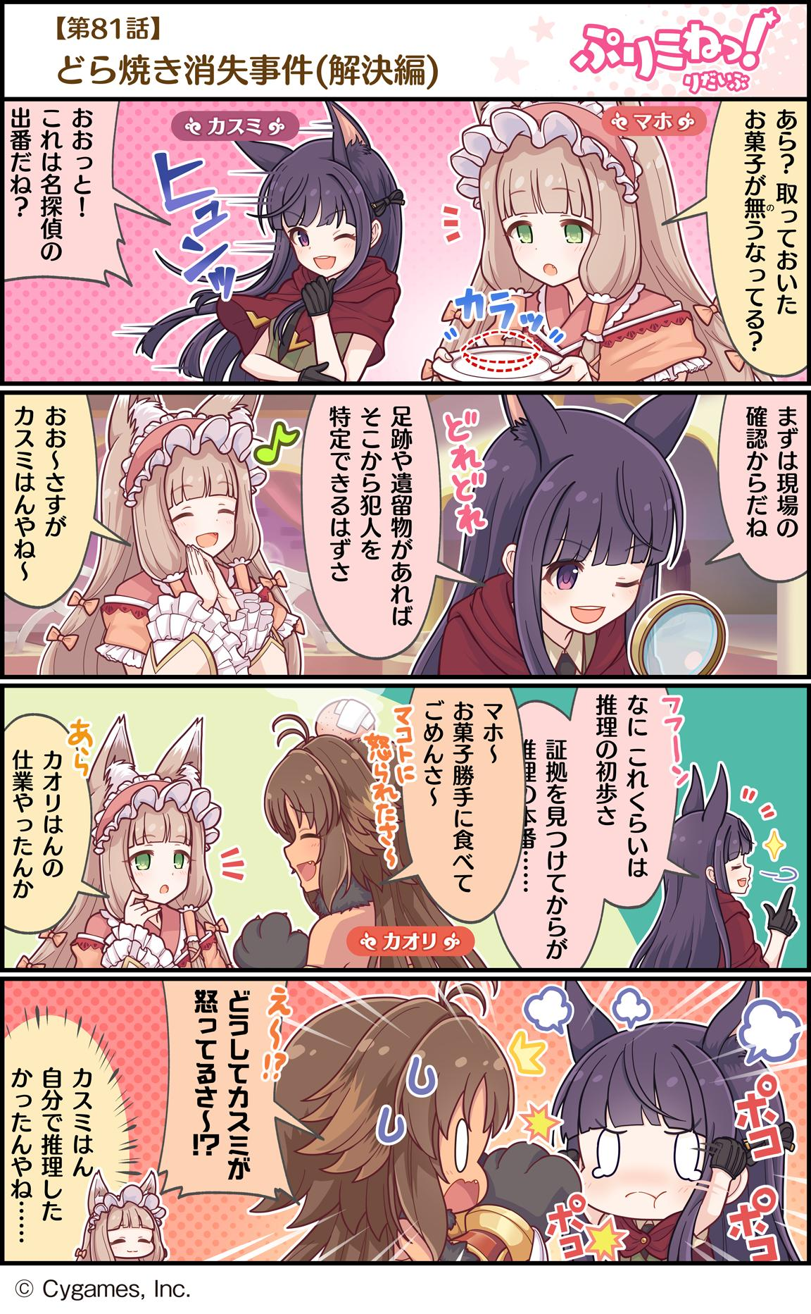 3girls 4koma animal_ears bedroom brown_hair closed_eyes comic commentary_request cygames dark_skin gloves green_eyes hands_clasped head_bump highres himemiya_maho kirihara_kasumi kyan_kaori long_hair magnifying_glass motion_lines multiple_girls official_art one_eye_closed open_mouth own_hands_together plate pout princess_connect! princess_connect!_re:dive purple_hair translation_request