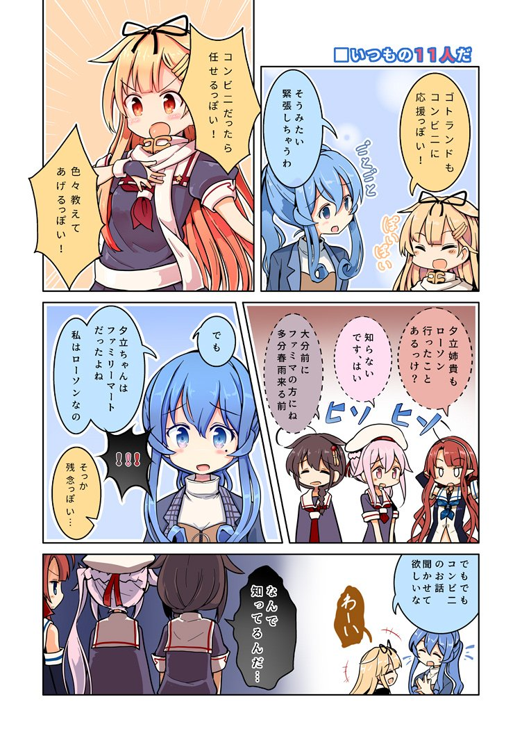 5girls ahoge bangs beret black_serafuku blonde_hair blue_eyes blue_hair braid bridal_gauntlets brown_hair commentary_request detached_sleeves emphasis_lines eyebrows_visible_through_hair gotland_(kantai_collection) hair_between_eyes hair_flaps hair_ornament hair_ribbon hairband hand_on_own_chest harusame_(kantai_collection) hat kantai_collection kawakaze_(kantai_collection) long_hair maiku mole mole_under_eye multiple_girls neckerchief notice_lines pink_eyes pink_hair pointy_ears ponytail red_eyes red_neckwear remodel_(kantai_collection) ribbon scarf school_uniform serafuku shigure_(kantai_collection) side_braid side_ponytail smile translation_request very_long_hair white_scarf yuudachi_(kantai_collection)