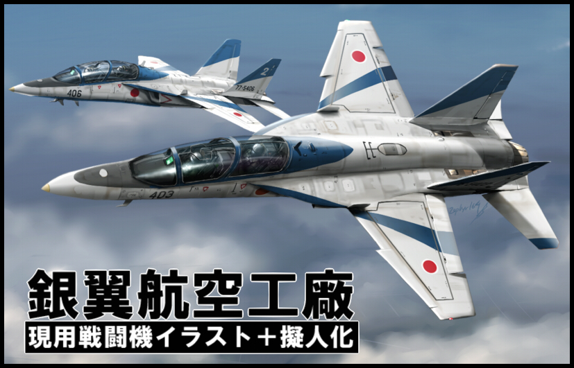 aircraft airplane blue_sky clouds fighter_jet flying japan_air_self-defense_force japan_self-defense_force jet military military_vehicle original signature sky t-2 zephyr164
