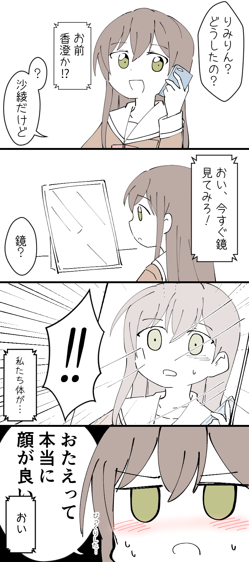 ! 1girl 4koma :d :o bang_dream! bangs black_hair blush cellphone comic commentary_request emphasis_lines green_eyes gyaheung hanazono_tae highres holding holding_phone jitome long_hair mirror open_mouth personality_switch phone smartphone smile solo spoken_exclamation_mark sweatdrop talking_on_phone translation_request v-shaped_eyebrows wide-eyed