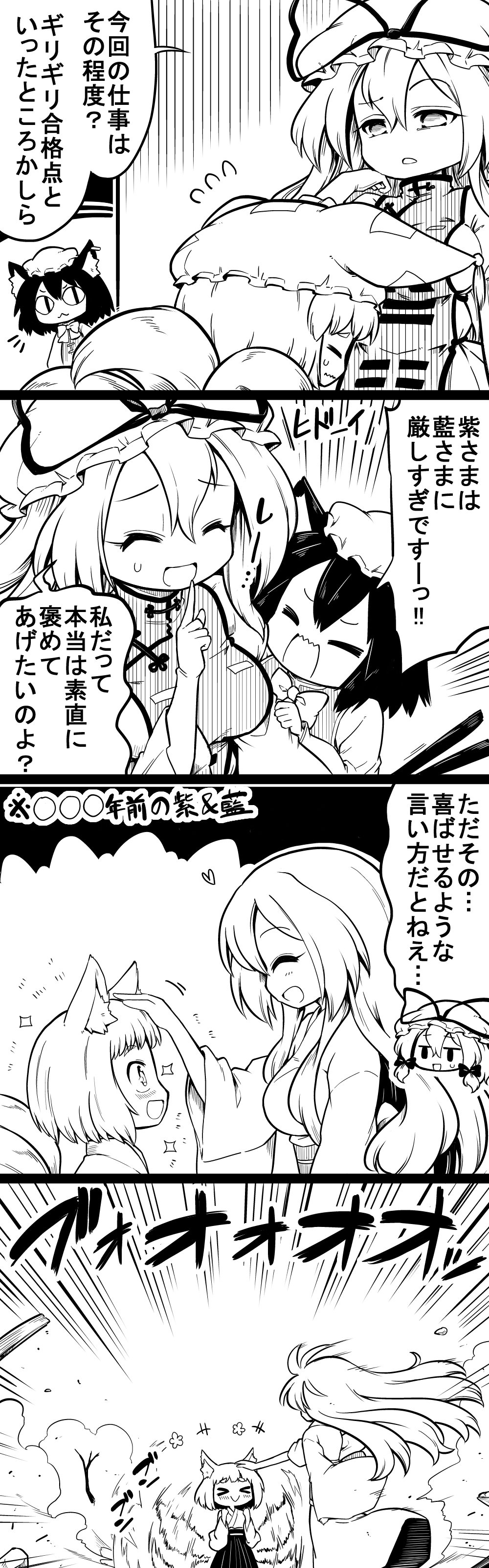 >_< +++ 3girls 4koma :3 =_= absurdres animal_ears bow bowtie breasts cat_ears chen comic commentary_request diffraction_spikes eyebrows_visible_through_hair finger_to_mouth flower_(symbol) flying_sweatdrops fox_ears fox_tail futa_(nabezoko) gloves greyscale hair_between_eyes hair_bow hakama hand_on_own_cheek hat hat_ribbon heart highres japanese_clothes jewelry kimono long_hair long_sleeves mob_cap monochrome multiple_girls multiple_tails open_mouth petting pillow_hat ribbon rock short_hair single_earring slit_pupils smile star sweat tail tail_wagging touhou translation_request tree tunic very_long_hair wavy_mouth wide_sleeves wind yakumo_ran yakumo_yukari younger