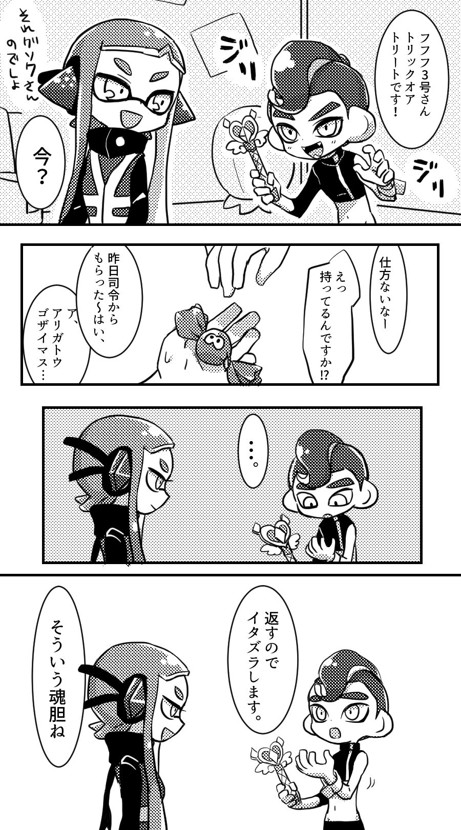 ... 1boy 1girl 4koma :d agent_8 candy closed_mouth comic domino_mask fangs food headgear highres holding holding_wand inkling long_hair mask miyashiro mohawk monochrome navel octarian octoling open_mouth short_hair single_sleeve smile splatoon splatoon_(series) splatoon_2 splatoon_2:_octo_expansion squidbeak_splatoon suction_cups tentacle_hair translation_request vest wand